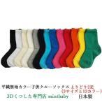 靴下 子供 キッズ クルーソックス 無地 平織り カラー 全13色 S/M/L 日本製 よりどり 2足 セット 運動会 目立つ イエロー レッド 男の子 女の子
