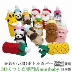 ペットボトルカバー ボトルカバー かわいい おしゃれ 可愛い  プレゼント プードル パグ パグ犬 キリン 猫 ネコ パンダ イチゴ パイナップル 日本製