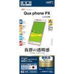 ラスタバナナ RASTA BANANA au Qua phone PX LGV33 液晶保護フィルム 高光沢 P723LGV33