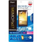 ASUS MeMO Pad 7 ME572CL/ME572C 液晶保護フィルム ブルーライトカット 光沢 Digio2 ナカバヤシ TBF-ME572FLKBC