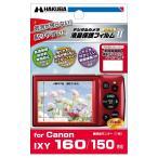 ハクバ HAKUBA Canon IXY 160 150専用液晶保護フィルム DGF2-CAX160