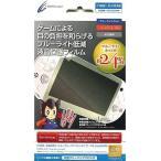 サイバーガジェット CYBER Gadget  PS Vita2000用CYBER液晶保護フィルム ブルーライトカット 3H CY-SPV2FLM1-BC