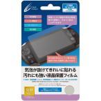 サイバーガジェット CYBER Gadget  PS Vita2000用CYBER液晶保護フィルム気泡軽減 & フッ素配合タイプ CY-PV2FLM-BLFC