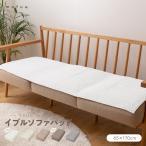 mofua(モフア) イブル CLOUD柄 イブル ソファパッド 65×170cm
