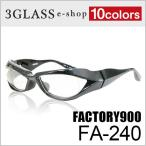FACTORY900(ファクトリー900)FA-240 55mm18カラー 001 001M 069 069M 100M 176 176M 239M 267 267M 345 425 425M 440 853 853M 217 286 メンズ メガネ 眼鏡 サ