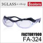 FACTORY900(ファクトリー900)FA-324 55mm 8カラー c011 c075m(限定) c167  c240 c476 c609 c667 c869メンズ メガネ 眼鏡 サングラスfactory900 fa-324