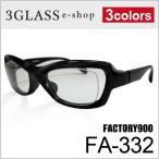 メガネ サングラス 眼鏡 Factory900(ファクトリー900)FA-332 3カラーメンズ