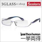 less than human(レスザンヒューマン)一挙両得 5カラー 1010(限定) 195M 195 89 59メンズ メガネ 眼鏡 サングラス