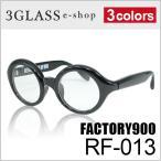 FACTORY900 RETRO(ファクトリー900 レトロ)RF-013 47mm 3カラー 001 095 276 メンズ メガネ 眼鏡 サングラスfactory900 rf-013