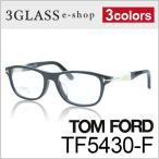 メガネ サングラス 眼鏡 TOM FORD トムフォード TF5430-F 54mm 3カラー 001 062 052 メンズ ギフト対応 tom ford tf5430-f