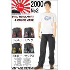 EVISU JEANS 道楽 38〜42in エヴィスジーンズ #2000 NO.2 フロント ボタンフライ レギュラー ストレート(道楽・トレードマーク)新品
