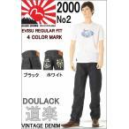 EVISU JEANS 道楽 28〜36in エヴィスジーンズ No2 2000 フロント ボタンフライ リラックス ストレート(道楽・トレードマーク)新品