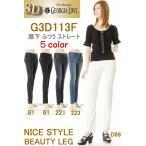 GEORGIA LOVE 3D Beauty ストレートジーンズ G3D113F-D69-221-223-61-81 濃色 中間色 ブラック ホワイト ダーク リンス