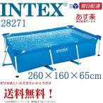 INTEX 28271 インテックス Rectangular Frame Pool レクタングラ フレームプール 長方形 プール 幅260cm奥行160cm