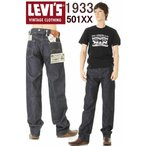 LEVIS VINTAGE CLOTHING 1933 33501-0119 リーバイス ヴィンテージクロージング 501xx MADE IN USA