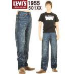 LEVI'S  50155-0041 リーバイス 501xx 1955年モデル 55501 XX リーバイス ヴィンテージ LEVIS VINTAGE CLOTHING 新品