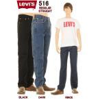 リーバイス 513 ツイル生地 Levi's SLIM STRAIGHT 08513-0434-0511-0432-0433 スリムストレートジーンズ