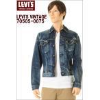 LEVI'S VINTAGE リーバイス 70505-0075 4TH タイプトラッカージャケット 後継型3rd(ビンテージウォッシュ)