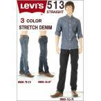 リーバイス513 裾上無料 Levi's 08513-0523-0525-0526