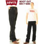 Levi's00517-0260 ジップフライ ブーツカット ブラックデニム ウォッシュリーバイス517 ブラックジーンズ