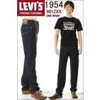 LEVI'S 50154-0067 501ZXX リーバイス 501zxx 1954年モデル リーバイス ヴィンテージ 新品 LEVIS VINTAGE CLOTHING