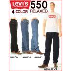 Levi's JEANS 00550-4COLOR リーバイス550 リラックスフィットストレートデニムジーンズ リンス ミッド ダーク ブラック