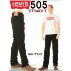 Levi's JEANSLOT.00505-0260 リーバイス505 ストレート ブラックデニム ジーンズ リーバイス ブラック
