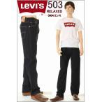 新品番 リーバイス503 21522 ジーンズ LEVI'S LOOSE FIT STRAIGHT JEANS ルーズ フィット ストレート ジッパー