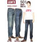 ショッピングリーバイス リーバイス 501 モデルオリジナルボタンフライ 501レギュラーストレート Levis 00501-1484-1485-1486-1487-1491