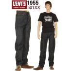 リーバイスヴィンテージ501XX LEVI'S MADE IN USA  501XX LEVIS VINTAGE CLOTHING 新品55501-0116(55'Sリジット XXダブルエックス