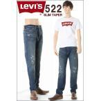 LEVI'S リーバイス 522 ジーンズ ストレッチデニム Levis 168820102 スリム テーパード シンプル メンズ カジュアル 新品 リメイク ダメージ 加工