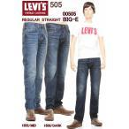 LEVI'S リーバイス ジーンズ 505 REGULARFIT STRAIGHT 00505-1366-1368-1407 レギュラー ストレート ジップフライ COOL MAX