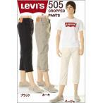LEVI'S リーバイス 505 カスタム クロップドパンツ 00505 チノデニム ハーフパンツ Levis Custom Denim Cropped Pants