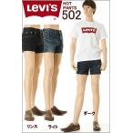 LEVI'S 502 HOT PANTS リーバイス502 ホットパンツ ハーフ