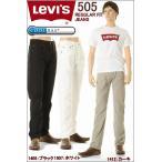 LEVI'S リーバイス ジーンズ 505 00505-1412-1507-1405