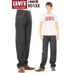 1966 501XX LEVI'S VINTAGE CLOTHING 66501 JEANS リーバイス 501xx ジーンズ コーンミルズ赤耳デニム 66466-0014