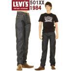 リーバイス ビッグE 00501-2855 BIG-E LEVI'S PREMIUM 501XXX9 DENIM JEANS 501 オリジナルフィット ストレート ジーンズ