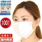 3層式不織布マスク 画像