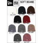 NEW ERA ニューエラ 1132 Soft Beanie ニットキャップ メンズ レディース ニット帽 帽子 ぼうし ミリタリー白 黒 紺 シンプル 新品