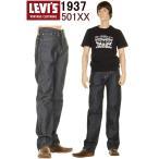 LEVIS 1937 37501-0010 L32 リーバイス ヴィンテージ 501xx