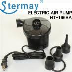 Stermay HT-196BA コンセント式電動エアーポンプ 空気入れ ブラック ELECTRIC AIR PUMP ELECTRIC AIR PUMP