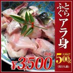河豚 - とらふぐ アラ身500g (約3人前) 淡路島3年とらふぐ 若男水産