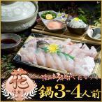【冷凍】花セット ふぐ鍋セット(3−4人前)3年とらふぐ(淡路島産)