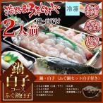 【冷凍】鍋白子コース ふぐ鍋・ふぐ白子付きセット(2人前)3年とらふぐ(淡路島産)