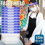【10枚セット】 フェイスシールド 在庫あり ウィルス対策 大人用 即納 即日発送 フェイスガード 飛沫 軽量 FACE SHIELD GUARD