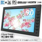 ポータブル液晶テレビ 9インチ 地デジ録画機能搭載 3WAY 3style 3電源対応 フルセグワンセグ自動切換
