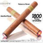 電子タバコ 電子たばこ 葉巻タイプ DANDY&SEXY 禁煙グッズ(送料無料)
