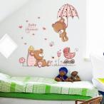 ウォールステッカー【Baby shower】壁紙 シール 賃貸OK はがせる 剥がせる DIY 模様替え インテリア 熊 クマ くま ベアー テディベア 哺乳瓶 傘 哺乳びん 哺乳…