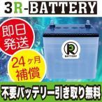 55B19L/55B19R 3R再生バッテリー(24ヶ月補償) 原材:パナソニック/GS ユアサ/古河電池/AC デルコ/新神戸電機(日立化成)/ボッシュ【廃バッテリー回収無料】