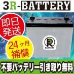 55B24L/55B24R 3R再生バッテリー(24ヶ月補償) 原材:パナソニック/GS ユアサ/古河電池/AC デルコ/新神戸電機(日立化成)/ボッシュ【廃バッテリー回収無料】